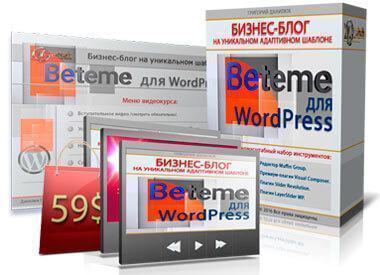Biznes_blog_betheme