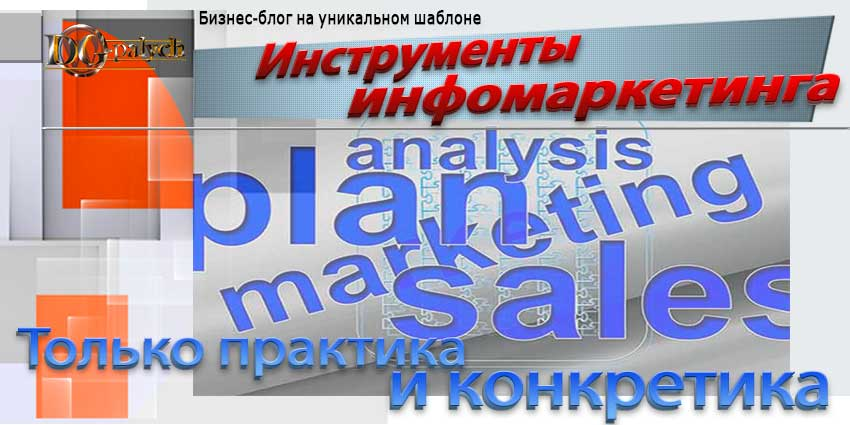 instrumenty-infomarketinga