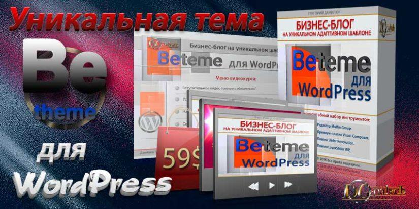 BetTeme_dlya_wordpress