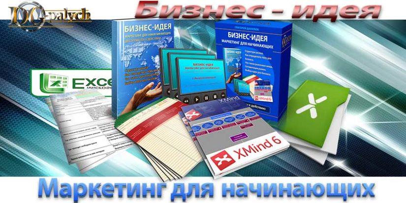 marketing-dlya-nachinayuschih