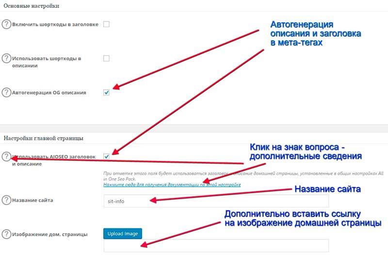Социальные  кнопки - настройка мета тегов Open Graph