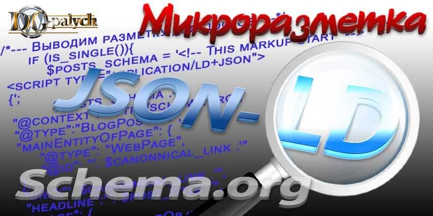 Microrazmetka schema_org json-ld