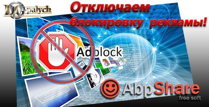 Otklyuchaem-blokirovku-reklamy