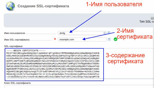 Установка SSL-сертификата Comodo Positive на сервер
