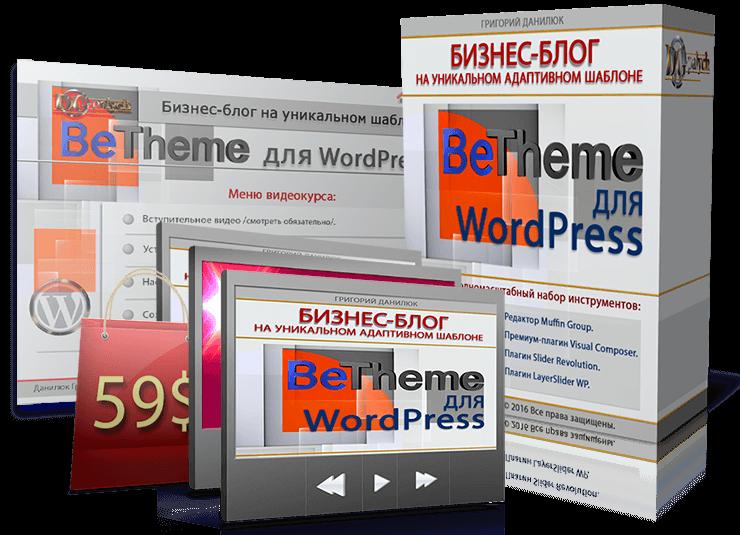 Бизнес-блог на уникальном шаблоне BeTheme для WordPress