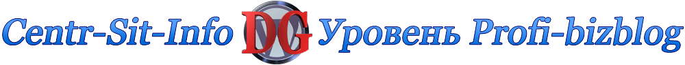 Centr-Sit-Info Uroven Profi-bizblog