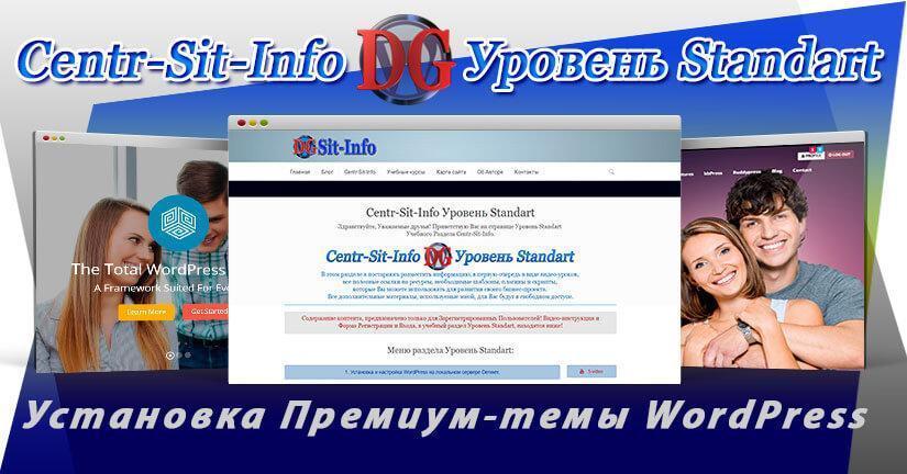 Ustanovka_nastroyka_Premium_temy_na_WordPress