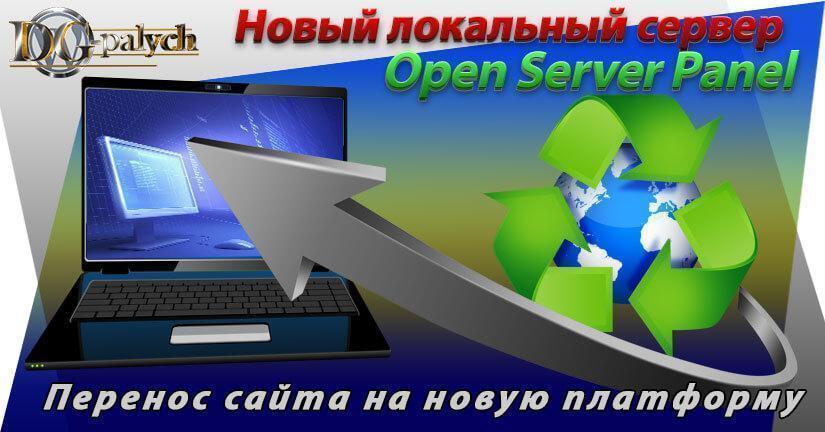 Perenos-sita-na-localny-server