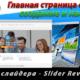 Glavnaya_stranica_saita