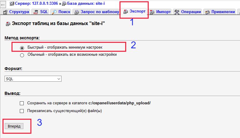 Export BD - Перенос сайта WordPress с локального сервера на хостинг