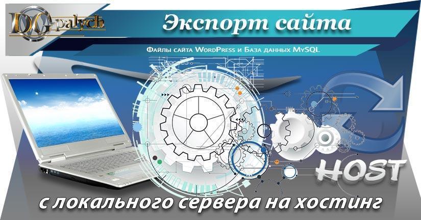 Export_site