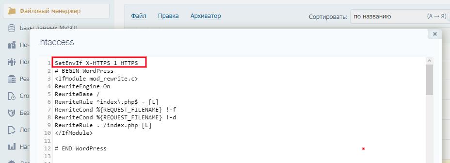 Перенос сайта WordPress с локального сервера на хостинг