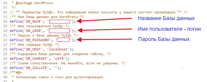 File wp config - Перенос сайта WordPress с локального сервера на хостинг