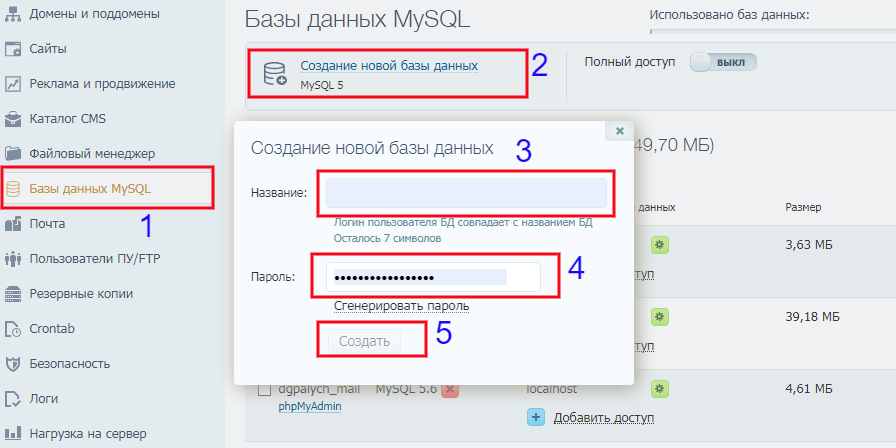 Sozdanie BD - Перенос сайта WordPress с локального сервера на хостинг