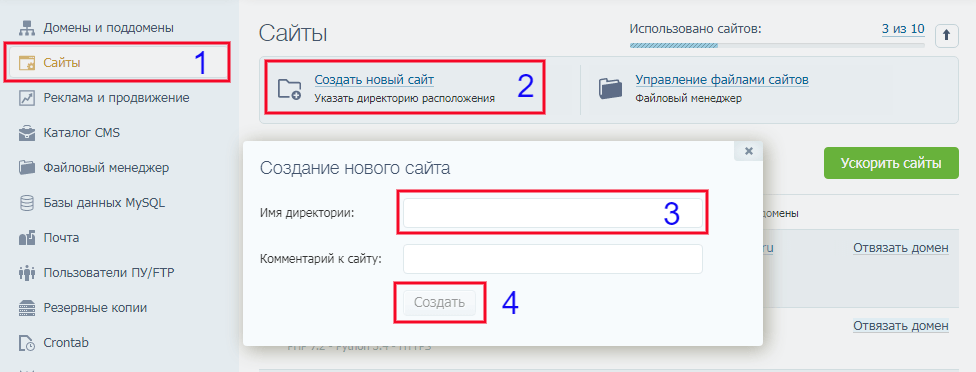 Sozdanie saita - Перенос сайта WordPress с локального сервера на хостинг