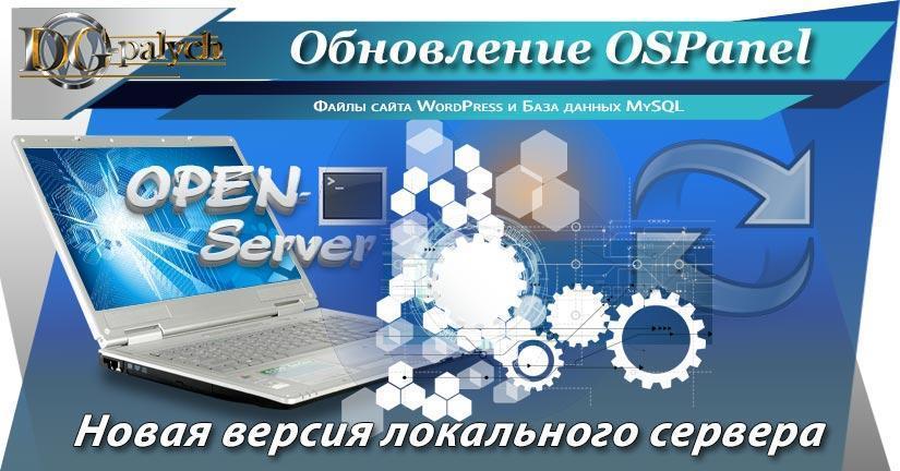 Obnovlenie OSPanel
