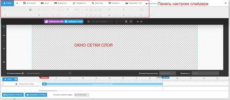 Slider Revolution - новые изменения и настройка слайдера