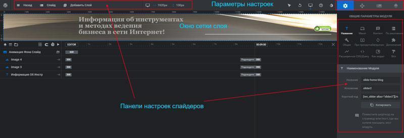 parametry nastroek slaydera - Slider Revolution - новые изменения и настройка слайдера