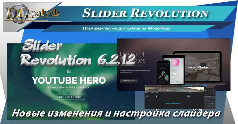 Slider-Revolution-novye-izmeneyiya