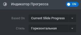 indicator progresa - Slider Revolution v 6.2.17 - создание и настройка слайдера