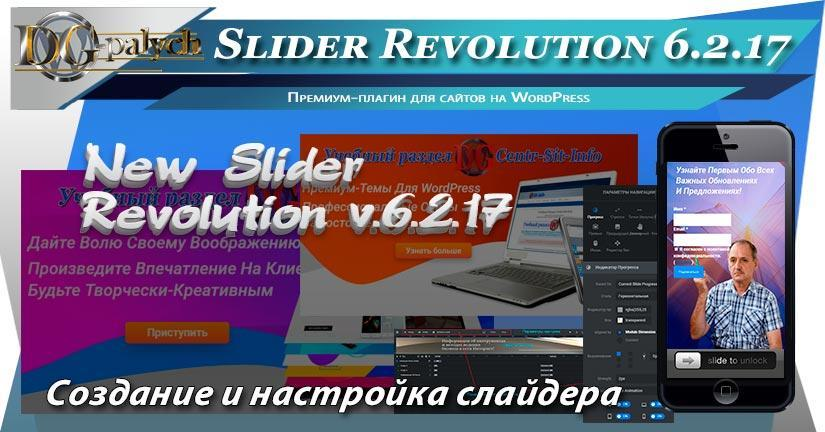 Slider-Revolution-v-6217