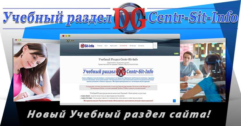 Novyi_uchebnyi_razdel_saita