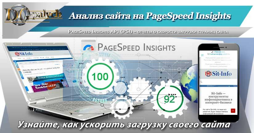 Analiz_saita_na_PageSpeed_Insights