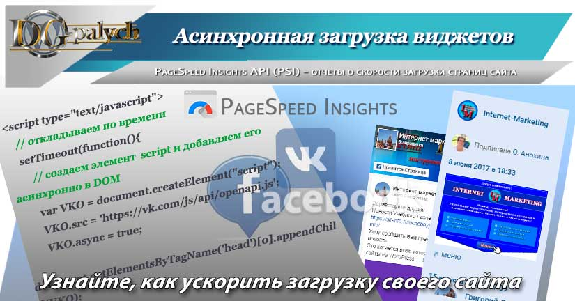 Asynchronnaya-zagruzka-widgetov