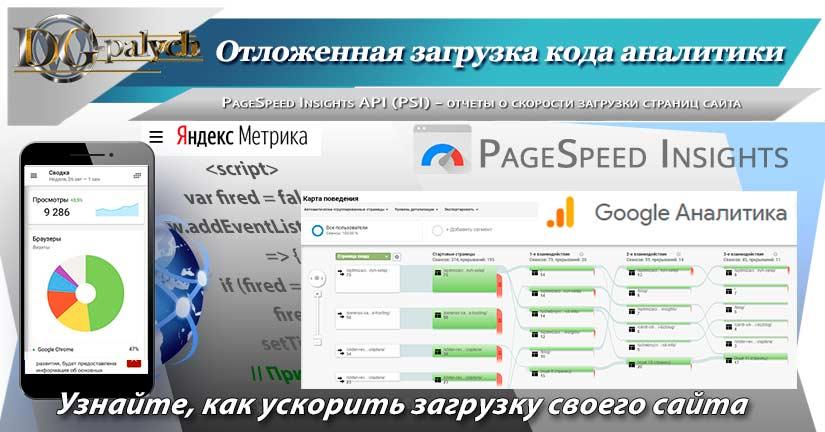 Otlogennayz_zagruzka_koda_analytics