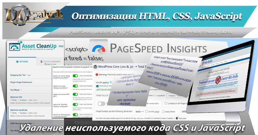 Оптимизация_HTML_CSS_JavaScript