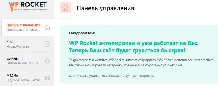 Кэширование сайта на WordPress с помощью плагина WP Rocket